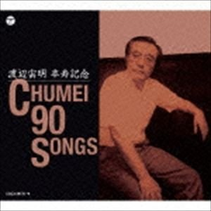 渡辺宙明卒寿記念 CHUMEI 90 SONGS [CD]|guruguru