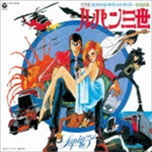 大野雄二(音楽) / ルパン三世 ルパンVS複製人間マモー BGM集(Blu-specCD2) [CD] guruguru