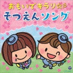 種別:CD (教材) 解説:幼稚園・保育園のためのそつえんソングCD。思い出がたくさん詰まった園での...