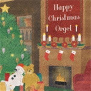 ハッピー・クリスマス・オルゴール [CD]