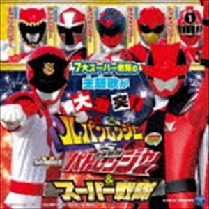 快盗戦隊ルパンレンジャー VS 警察戦隊パトレンジャー & スーパー戦隊 ミニアルバム [CD]|guruguru