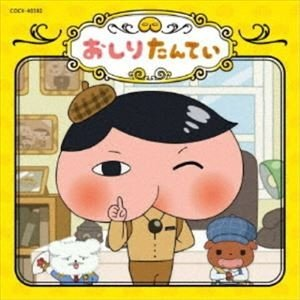 おしりたんてい [CD]|guruguru