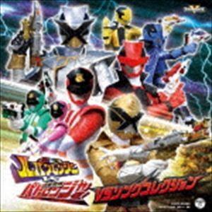 快盗戦隊ルパンレンジャーVS警察戦隊パトレンジャー VSソングコレクション [CD]|guruguru