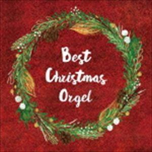 ベスト・クリスマス・オルゴール [CD]