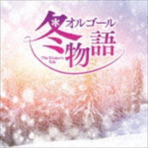 オルゴール 冬物語 [CD]