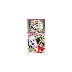 コロちゃんパック いないいないばあっ! 〜 こんにちは!ったらラッタンタン 〜(CD+歌詩絵本) [CD] guruguru