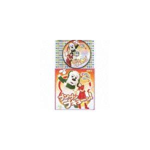 コロちゃんパック いないいないばあっ!〜ブンブン ブキューン〜 [CD] guruguru