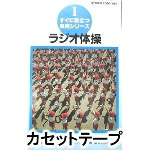実用シリーズ 1〜健康ラジオ体操 [カセットテープ]|guruguru