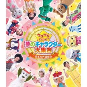 ワンワンといっしょ! 夢のキャラクター大集合 〜真冬の大運動会〜[Blu-ray] [Blu-ray] guruguru