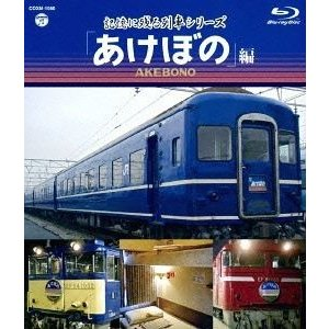 記憶に残る列車シリーズ あけぼの編 Blu-ray|guruguru
