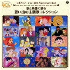 日本アニメーション40周年記念CD 歌と映像で綴る 思い出の主題歌コレクション(CD+DVD) [CD] guruguru