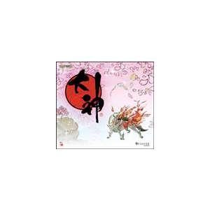 (ゲーム・サウンドトラック) 大神 オリジナル・サウンドトラック [CD]|guruguru