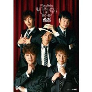 純烈/Music Video 純烈祭! 2010-2017 [DVD]