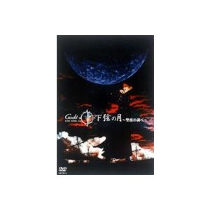 Gackt/Gackt Live Tour 2002 下弦の月〜聖夜の調べ〜 [DVD]|guruguru
