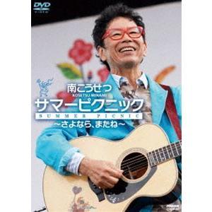 南こうせつ/サマーピクニック〜さよなら、またね〜 [DVD]