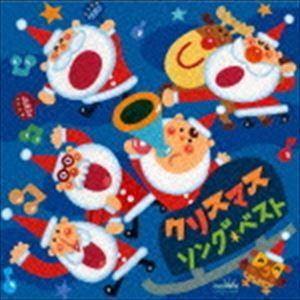 ベスト クリスマス・ソング [CD]