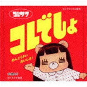 コレサワ / コレでしょ(初回限定盤/CD+DVD) [CD...
