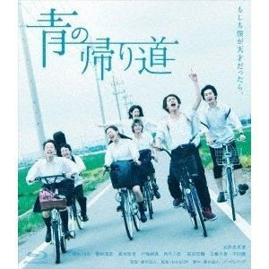 青の帰り道 [Blu-ray] guruguru