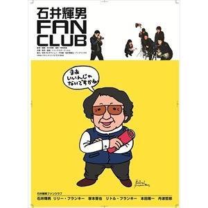 石井輝男FAN CLUB [DVD]|guruguru