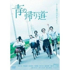 青の帰り道 [DVD] guruguru
