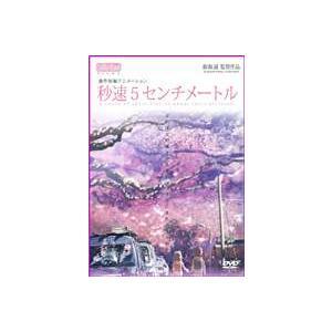 秒速5センチメートル 通常版 [DVD]|guruguru