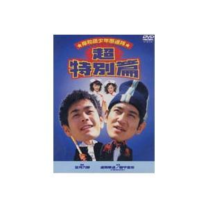 岸和田少年愚連隊 超特別篇 [DVD]|guruguru