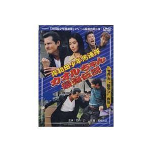 岸和田少年愚連隊 カオルちゃん最強伝説 [DVD]|guruguru