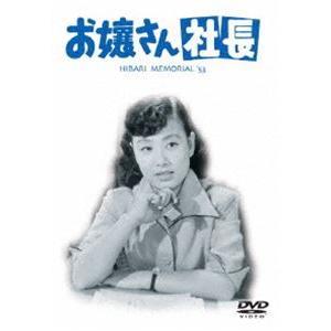 お嬢さん社長 [DVD] guruguru