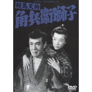 鞍馬天狗 角兵衛獅子 [DVD]|guruguru