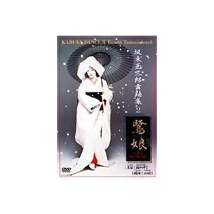 坂東玉三郎舞踊集 2 鷺娘 [DVD]|guruguru