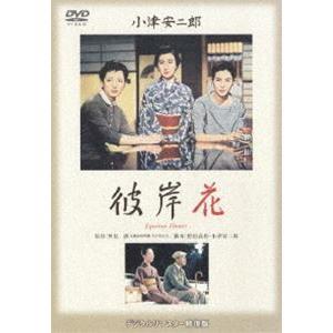 彼岸花 [DVD]|guruguru