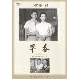 早春 [DVD]|guruguru