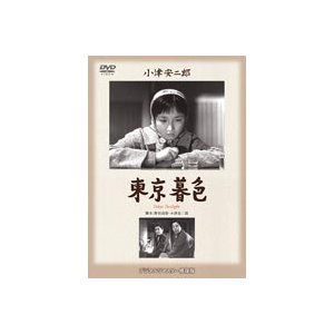 東京暮色 [DVD]|guruguru