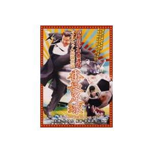 岸和田少年愚連隊 カオルちゃん最強伝説 番長足球 [DVD]|guruguru