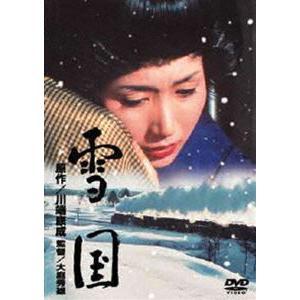 雪国 [DVD]|guruguru