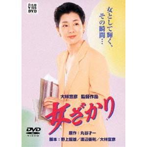 女ざかり [DVD]|guruguru