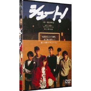 シュート! [DVD] guruguru