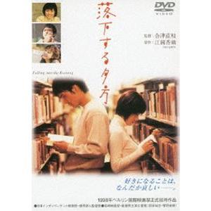 落下する夕方 [DVD] guruguru