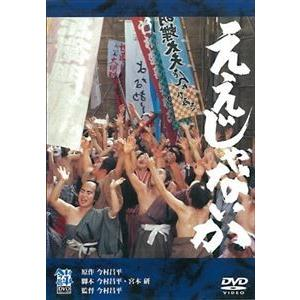 ええじゃないか [DVD]|guruguru