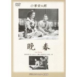 あの頃映画 松竹DVDコレクション 晩春 [DVD] guruguru