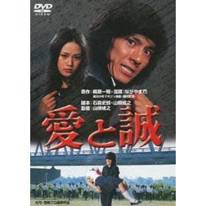 愛と誠 [DVD]|guruguru