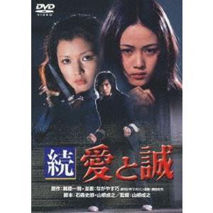続 愛と誠 [DVD]|guruguru