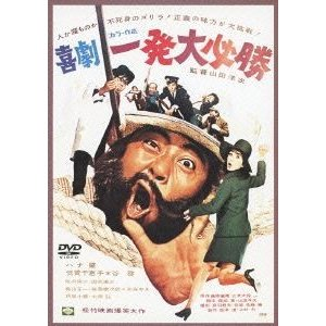 喜劇・一発大必勝 [DVD] guruguru