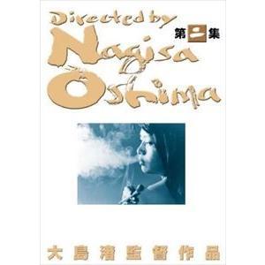 大島渚BOX 2 [DVD]|guruguru