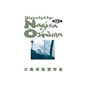 大島渚BOX 3 [DVD]|guruguru