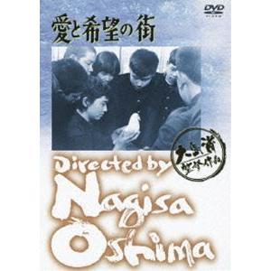 愛と希望の街 [DVD]|guruguru