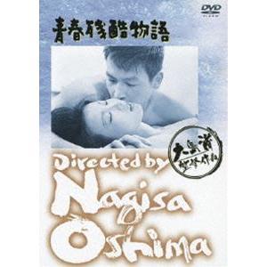 青春残酷物語 [DVD]|guruguru