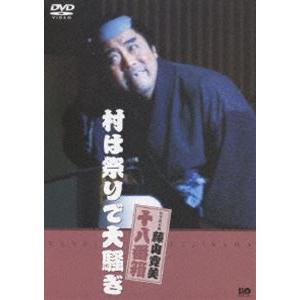 種別:DVD 藤山寛美 解説:藤山寛美の懐かしい喜劇が身近に楽しめる、抱腹絶倒の名作がDVDで登場。...