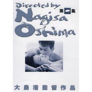 大島渚 DVD-BOX 1 [DVD]|guruguru