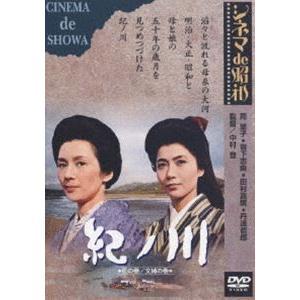 紀ノ川 [DVD]|guruguru